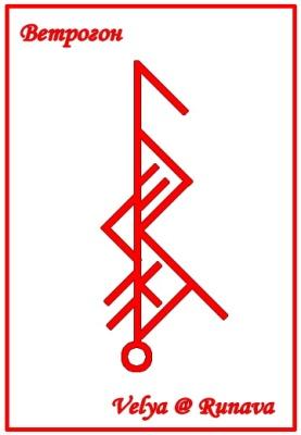 Ветрогон 3